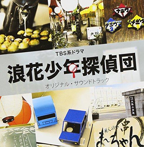 TBS系ドラマ「浪花少年探偵団」 オリジナル・サウンドトラックの商品画像