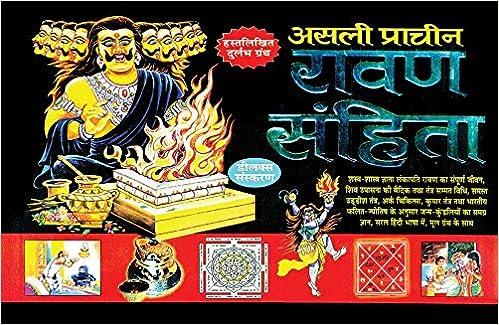 Ravan Samhita Ebook In Hindi