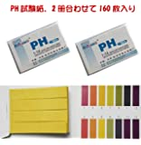 PH1-14試紙、PH試験紙、2册合わせて160枚入り、広範囲の試紙 、測定水質、化粧品、洗濯液、生活用品、土質、果物など