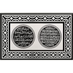 Silver & Black Rectangular Molded 13 x 8 1/2-inch Ayatul Kursi & Nazar Ayat Decorative Display Plaque - Moslem Islamic Art