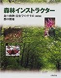 森林インストラクター―森の動物・昆虫学のすすめ