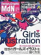 MdN (エムディーエヌ) 2010年 04月号 [雑誌]