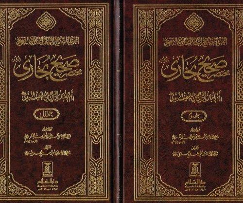 Sahih Bukhari Full Book