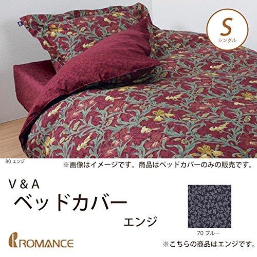 ■ベッドカバー シングル エンジ V&A 京都 ロマンス小杉 幅190×奥/エンジ B01M1H5RRI エンジ