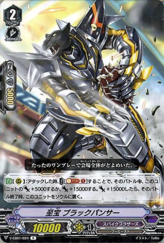 ヴァンガード Vanguard The Destructive Roar Treasure Black Panther (R) V-EB01 / 024 | Rare Spike Brothers War Beast Dark Zone Japanese]()