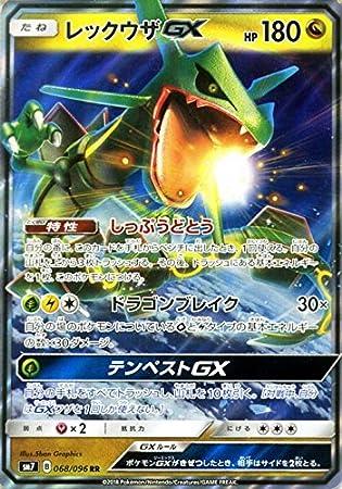 Juego de Cartas Pokemon Sun & Moon Reck USA GX (RR) Paquete ...