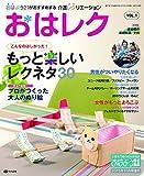 おはよう21 増刊 2016年10月号 (おはレク vol.1)