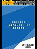 腎臓のシグナル ―全身性エリテマトーデス ~患者を生きる~ (朝日新聞デジタルSELECT)