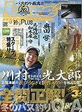 Lure magazine(ルアーマガジン) 2017年 03 月号 [雑誌]