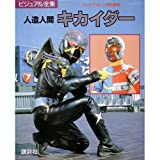 Complete Works of visual Kikaider (1987) ISBN: 4061784064 [Japanese Import]