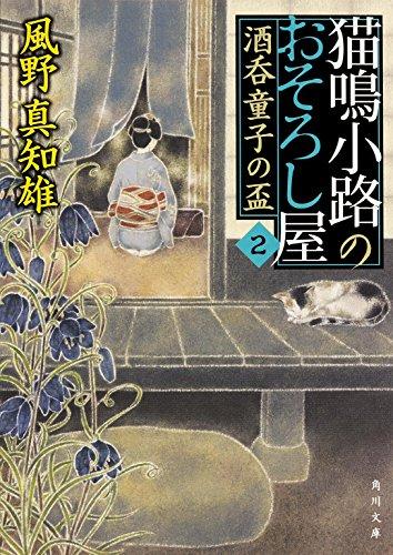 猫鳴小路のおそろし屋 (2) 酒呑童子の盃 (角川文庫)