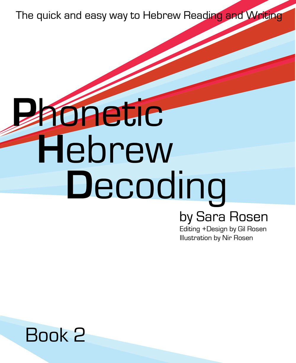 Hebrew Reading Phonetic Hebrew Decoding Book 2 Sara Rosen 9781495130854 Amazon Com Books