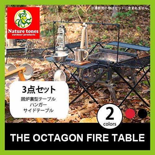 ネイチャートーンズ オクタゴンファイアテーブル3点セット B06XPJJKRC  ブラック
