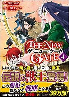 [風波しのぎx三輪ヨシユキ] THE NEW GATE 第01-04巻