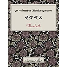 Macbeth 50 minutes Shakespeare (aicoworks) (Japanese Edition)