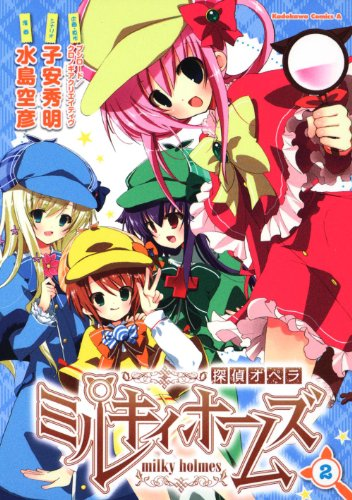 Detective Opera Milky Holmes (2) (Kadokawa Comics Ace)