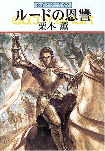ルードの恩讐―グイン・サーガ〈99〉 (ハヤカワ文庫JA)