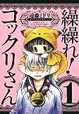 Kukure! Kokkuri-san - Vol.1 (Gangan Comics JOKER) - Manga