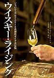 ウイスキー・ライジング: ジャパニーズ・ウイスキーと蒸留所ガイド決定版