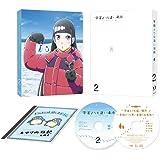 宇宙よりも遠い場所 2(イベントチケット優先販売申券) [DVD]