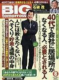 BIG tomorrow(ビッグトゥモロー) 2017年 08 月号 [雑誌]