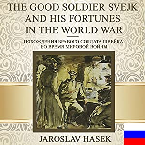 The Good Soldier Svejk and His Fortunes in the World War [Russian Edition] Audiobook