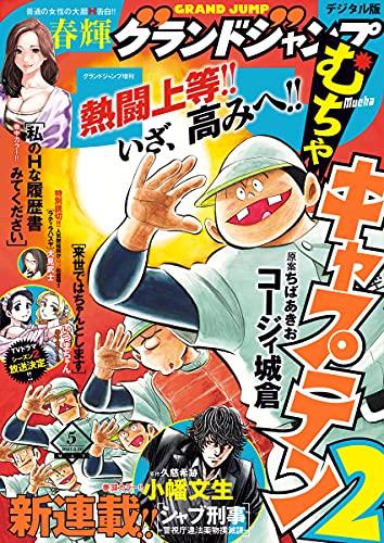 グランドジャンプむちゃ 最新号 表紙画像