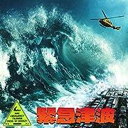 Emergency Tsunami [Clean]