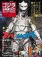 ゴジラ全映画DVDコレクターズBOX(6) 2016年 10/4 号