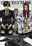 Saiyuki Character Book: Gojo & Hakkai
