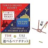 ディズニー or USJ 選べるチケット [景品単品] 目録&A3パネル付