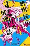 動物探偵まどかの推理日誌(4)<完> (ライバルKC)