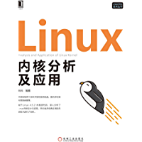 Linux内核分析及应用 (Linux/Unix技术丛书)