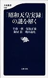 「昭和天皇実録」の謎を解く (文春新書)