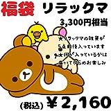 FUKU-RIRA-2160/のあのはこぶね/【San-x】中身はおまかせ!サンエックスキャラクター雑貨福袋「リラックマ」(上代¥3700相当 アイテム数は、5点前後☆)/詰め合わせ/お得/パック/セット/ギフト/プレゼント