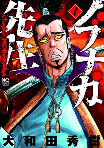ノブナガ先生(1): ニチブン・コミックス (ニチブンコミックス)