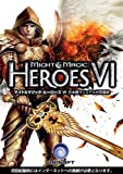 Might & Magic:Heroes VI 日本語マニュアル付英語版