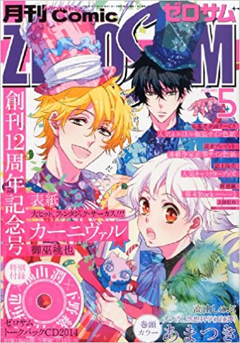 Comic ZERO-SUM (コミック ゼロ...