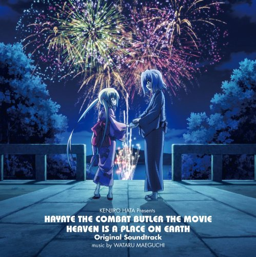 GEKIJO BAN HAYATE THE COMBAT BUTLER HEAVEN IS A PLACE ON EARTH ORIGINAL SOUNDTRACK