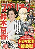 ビッグコミックスペリオール 2020年 2/28 号 [雑誌]