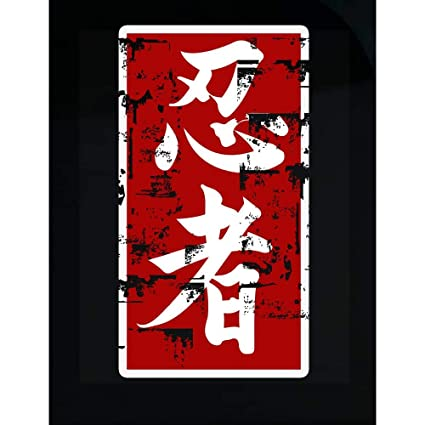 Amazon.com: Kyrola LTD Ninjutsu Ninja Symbol Japanese ...