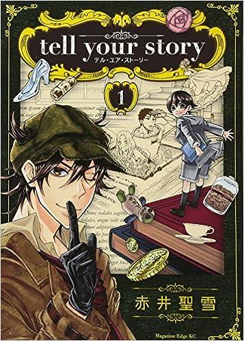漫画『tell your story』の感想・無料試し読み
