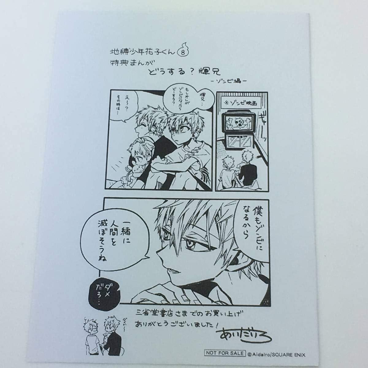 花子 少年 地 漫画 縛 くん