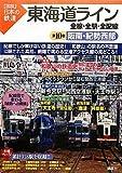 東海道ライン 全線・全駅・全配線 第10巻 阪南・紀勢西部 (【図説】日本の鉄道)