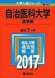 自治医科大学(医学部) (2017年版大学入試シリーズ)