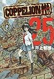 COPPELION(25) (ヤンマガKCスペシャル)