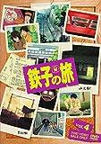 鉄子の旅 VOL.4 [DVD]