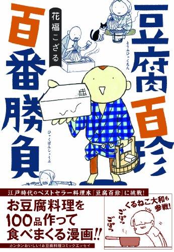 豆腐百珍 百番勝負 (コミックエッセイの森)