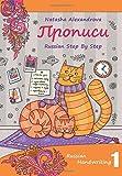 Russian Handwriting: Propisi (Volume 1)