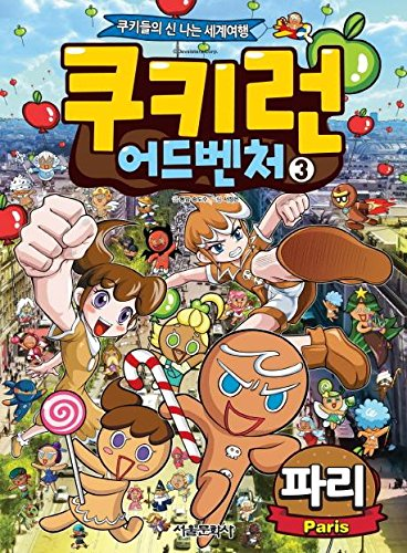 Cookie Run Adventure 3 : Paris in Korean (Korean Edition)